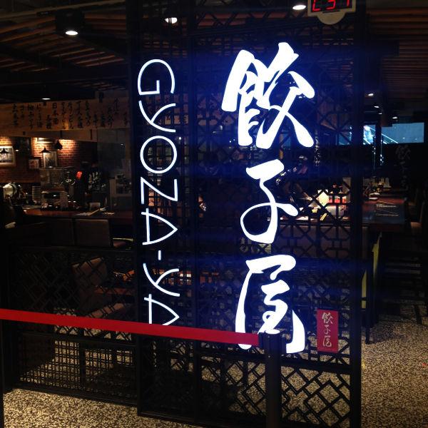 Gyoza-ya copy 9_resize