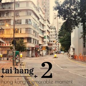 2. Tai Hang