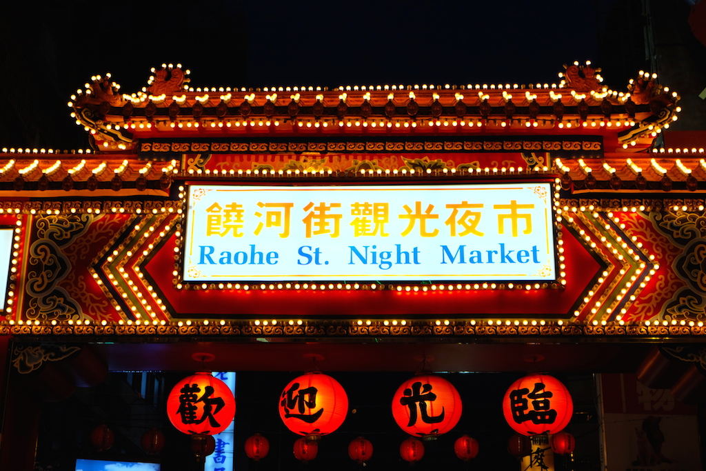 Raohe Street Night Market copy 31