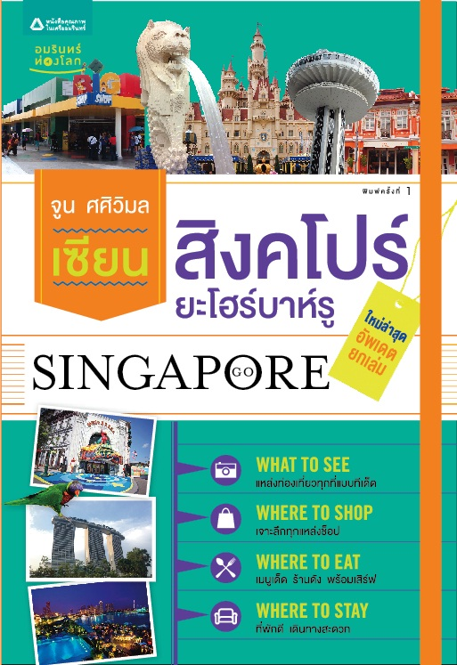 Sien Singapore Cover