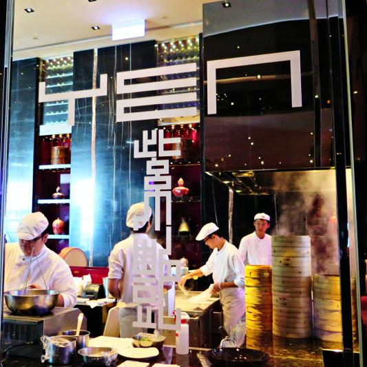 Yen Chinese Restaurant ติ่มซำสุดบรรเจิดของเชฟมิชิลิน ร้านอร่อยไทเป – Taipei, Taiwan