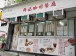 สุดยอดข้าวหน้าหมูทอดของฮ่องกง For Kee – Hong Kong