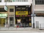 Sunday's Grocery แซนด์วิชอร่อยที่สุดของฮ่องกง – Hong Kong