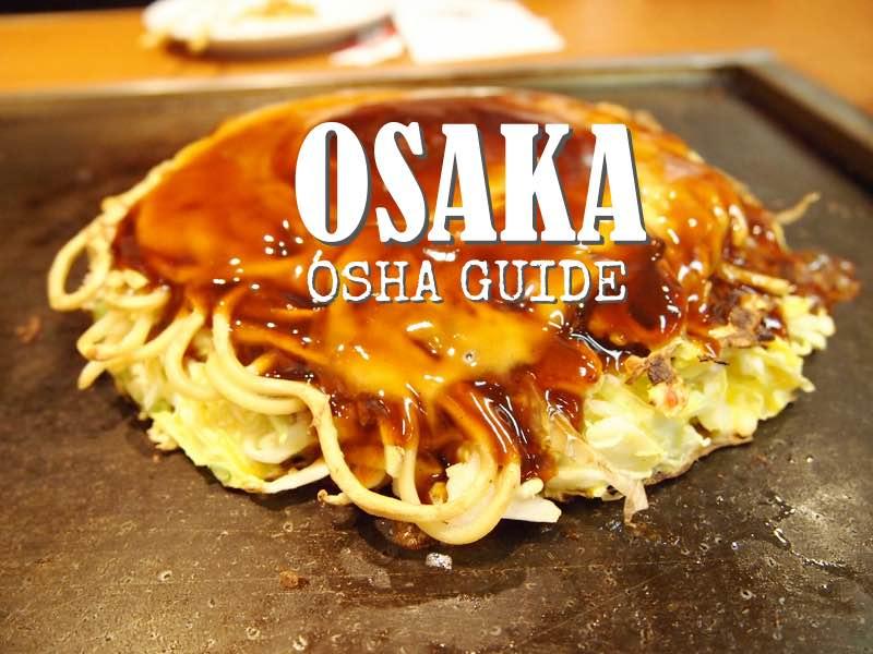 ร้านอาหารและร้านขนมสุดโอชาของโอซาก้า