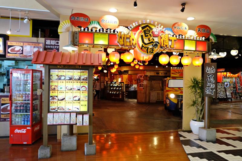 Naniwa Kushinbo Yokocho Osaka copy 1_resize