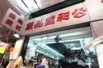 ปรากฏการณ์ดาวตก!! ครั้งแรกกับ 23 ร้านริมถนนของฮ่องกงที่ติดดาว Michelin Guide 2016