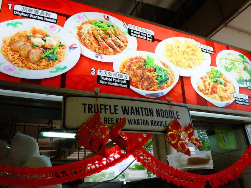 """""""Bee Kee"""" บะหมี่เกี๋ยวกลิ่นเห็ดทรัฟเฟิลในศูนย์อาหารลวงตา – สิงคโปร์"""