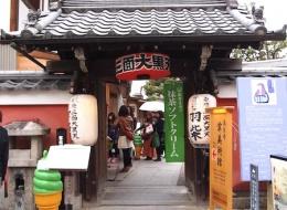 ทำไมใครๆก็หลงรักเกียวโต ….