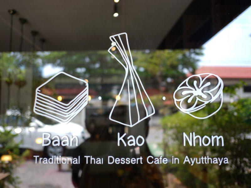 """ทองเอกกะกาแฟ กล้วยเชื่อมกับน้ำชา คาเฟ่ขนมไทยแห่งกรุงศรีอยุธยา """"บ้านข้าวหนม"""""""