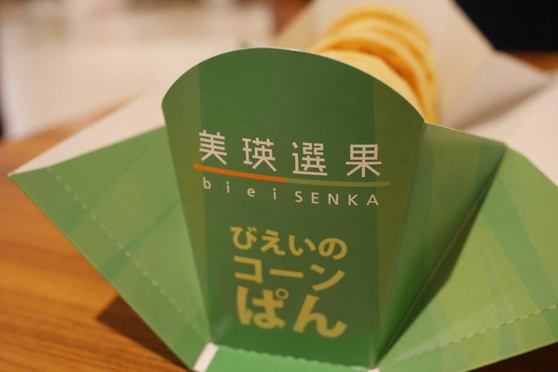 Biei Senka