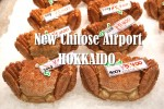 """12 ของอร่อยแห่ง New Chitose Airport สนามบินสุด """"ยัมมี่"""" แห่งแดนอาทิตย์อุทัย"""