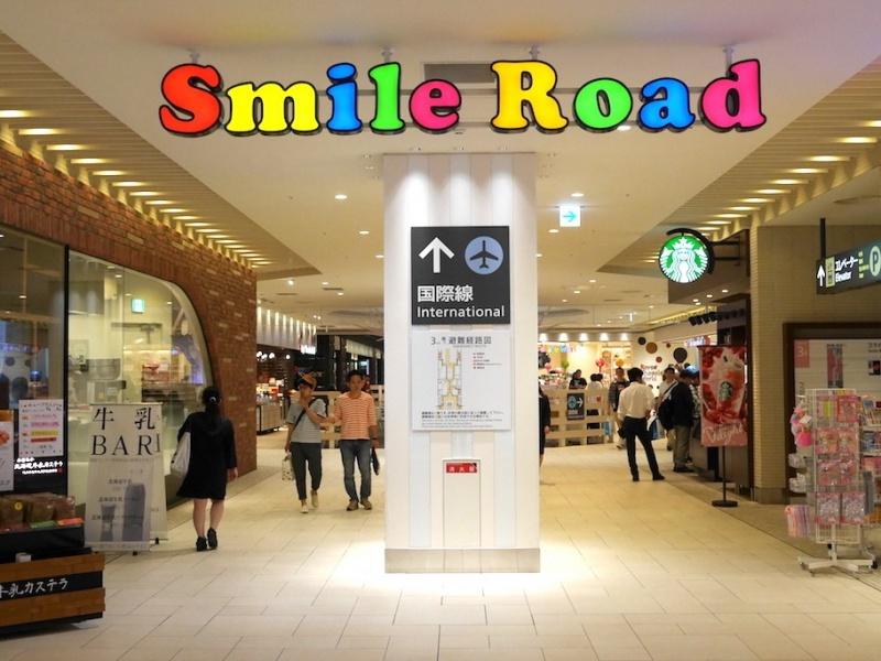 Smile Road ถนนแจกยิ้มที่สนามบินนิวชิโตเซะ – ฮอกไกโด