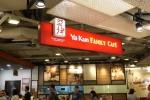 Ya Kun Family Cafe – สิงคโปร์