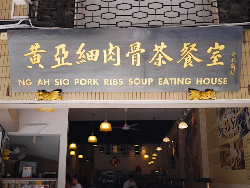 Ng Ah Sio Pork Ribs Soup Eating House บักกุเต๋ล้านชาม ต้อนรับแขกบ้านแขกเมือง – สิงคโปร์