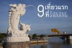 9 เที่ยวแรกที่ดานัง – เวียดนาม