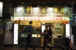 Hung Lee Restaurantโจ้กแก้ขัดย่านจิมซ่าโจ๋ย – ฮ่องกง