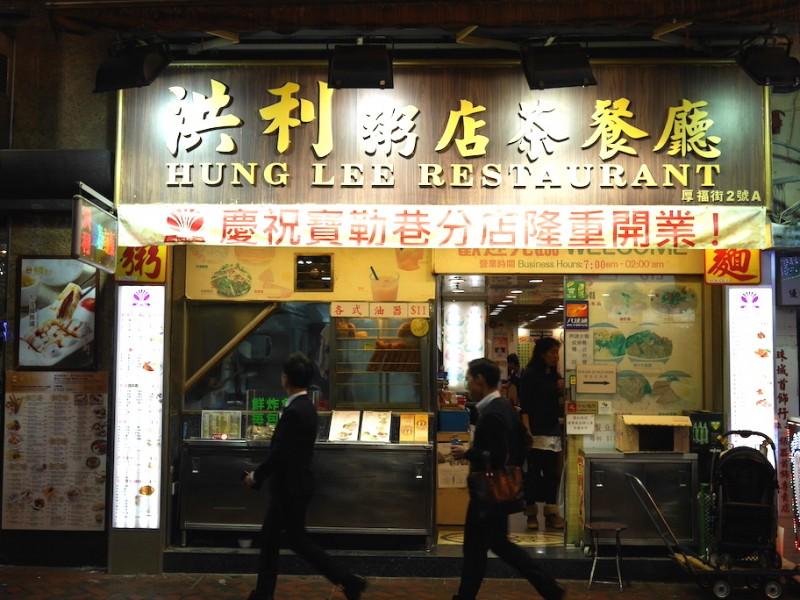 Hung Lee Restaurant ✪✪✪ โจ้กแก้ขัดย่านจิมซ่าโจ๋ย – ฮ่องกง