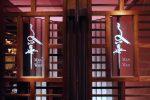 Man Wah ✪✪✪ อาหารจีนหรู คู่ดาวมิชลิน – ฮ่องกง