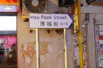 Hau Fook Street ถนนยัมมี่ของจิมซ่าโจ๋ย – ฮ่องกง