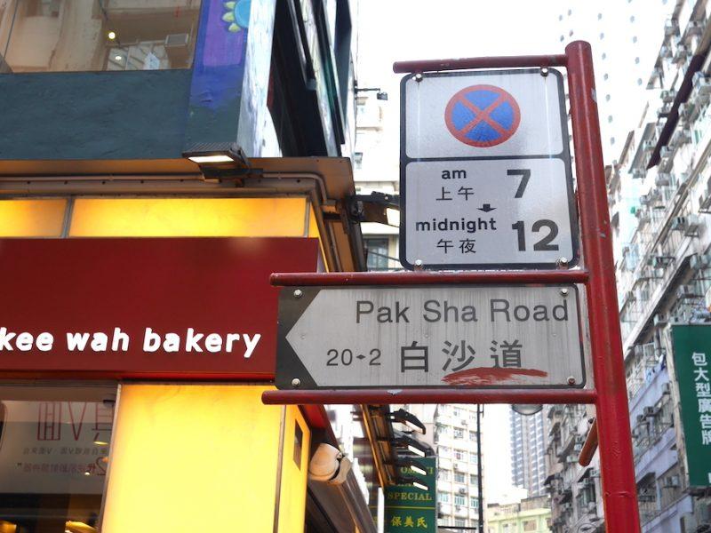Pak Sha Road ถนนที่ชอบเดินที่สุดในคอสเวย์เบย์