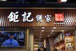 Koi Kei Bakery ✪✪✪ ขนมหวานเจ้าอร่อยจากมาเก๊า – ฮ่องกง