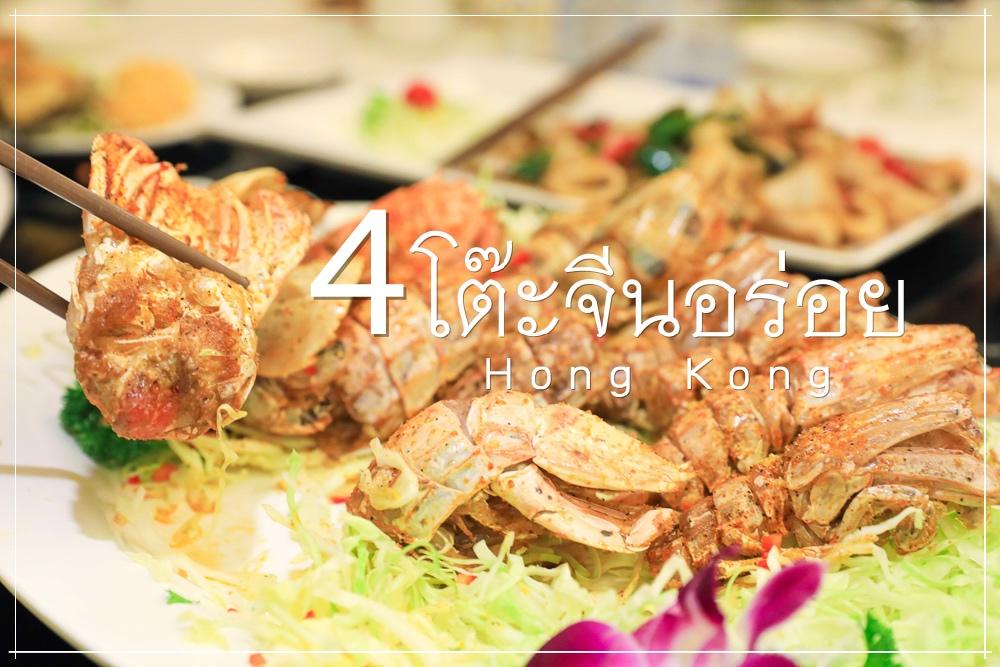 4 โต๊ะจีนอร่อยเด็ด จาก 4 ร้านมิชลินในฮ่องกง (sponsored by Citibank)