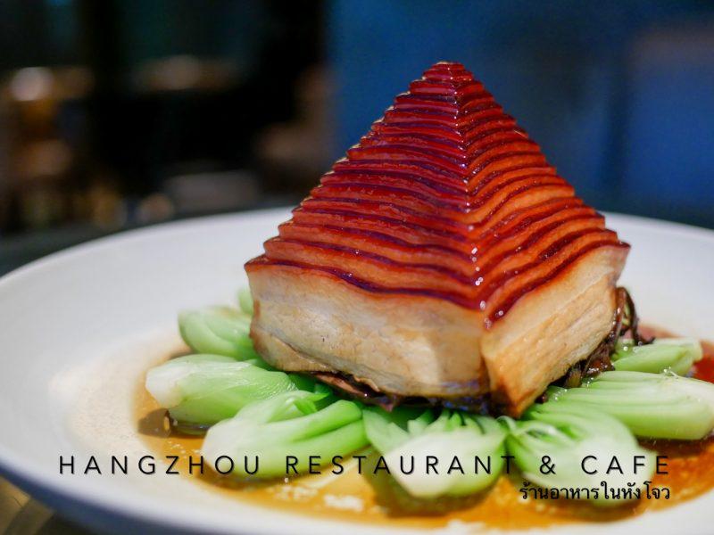 Hangzhou Restaurants & Café (Review) : รีวิวร้านอาหารในเมืองหังโจว
