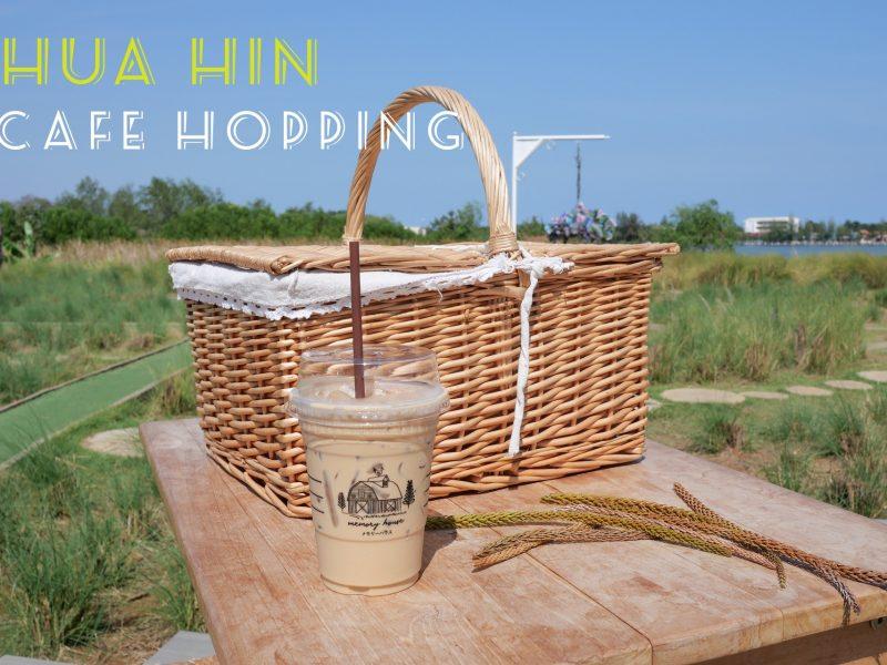 คาเฟ่ในหัวหิน : Hua Hin Café Hopping  (Last Update : มกราคม 2564)